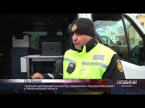 Телеканал Ексклюзив: Хмельницька «Укртрансбезпека» отримала три комплекси для зважування фур