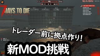 【7Days to die】トレーダー前で拠点づくり!【War of the Walkers】