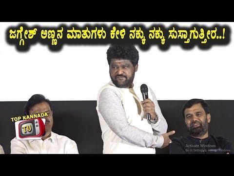 Comedy King Jaggesh Funny speech at Brihaspati Kannada Movie Press Meet | Manoranjan Ravichandran