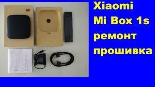 Ремонт Xiaomi MiBox 1s (возобновить приставку)