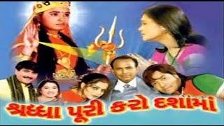 Shraddha Puri Karo Dasha Maa | 2007 | Full Gujarati Movie | Chandan Rathore, Kiran Acharya
