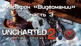 Uncharted 2: Among Thieves - Марафон. Часть 3