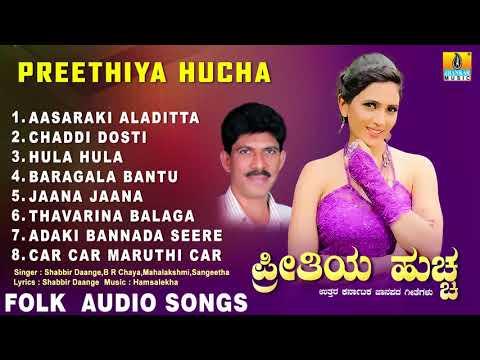 North Karnataka Folk Songs - ಪ್ರೀತಿಯ ಹುಚ್ಚ-Preethiya Huchcha - Shabeer Dange