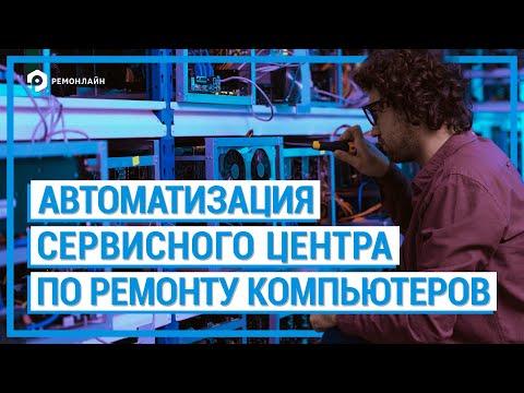 Универсальная программа для Сервисного Центра по Ремонту Компьютеров