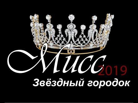 МИСС ЗВЁЗДНЫЙ ГОРОДОК-2019