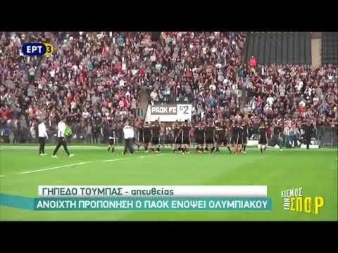 ΠΑΟΚ: Ανοιχτή προπόνηση, ενόψει του Κυριακάτικου ντέρμπι με τον Ολυμπιακό.