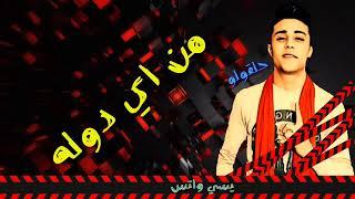 مهرجان  عايز اسافر من هنا  متخفش من اللي جي عشان كدا كدا جي  مصطفى الجن   حلقولو   YouTube