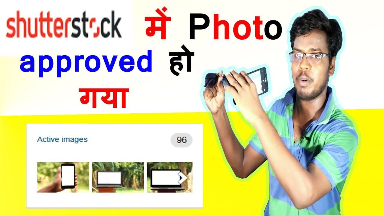 Download shutterstock photo sell - मोबाइल से फोटो खींच कर ₹ कमाओ - shutterstock me photo kaise approved kare