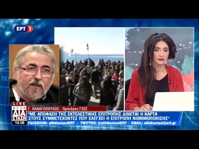 Συνέντευξη του Προέδρου της ΓΣΕΕ στις 18.3.19 στην τηλεόραση της ΕΡΤ