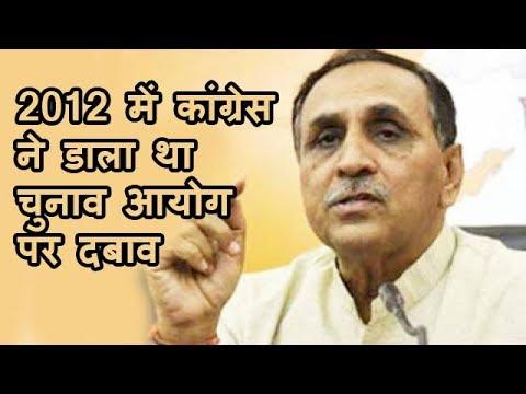 2012 में कांग्रेस ने डाला था चुनाव आयोग पर दबाव: रुपाणी