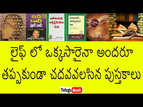 Top 4 Books Everyone Should Read At Least Once Telugu Badi Youtube