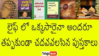 Top 4 Books Everyone Should Read at least Once | Telugu Badi