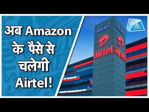 Airtel में बड़ा हिस्सा खरीदेगी Amazon!   Biz Tak