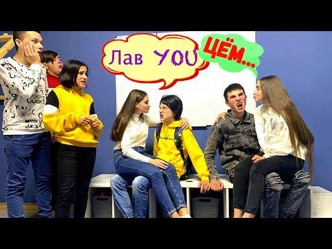 Девочки ВЛЮБИЛИСЬ в ПЛОХИХ ПАРНЕЙ!!! // Леди Диана