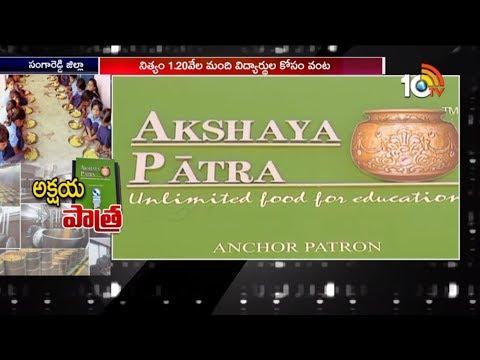 Special Story on Akshaya Patra Foundation | Sangareddy | 10TV News