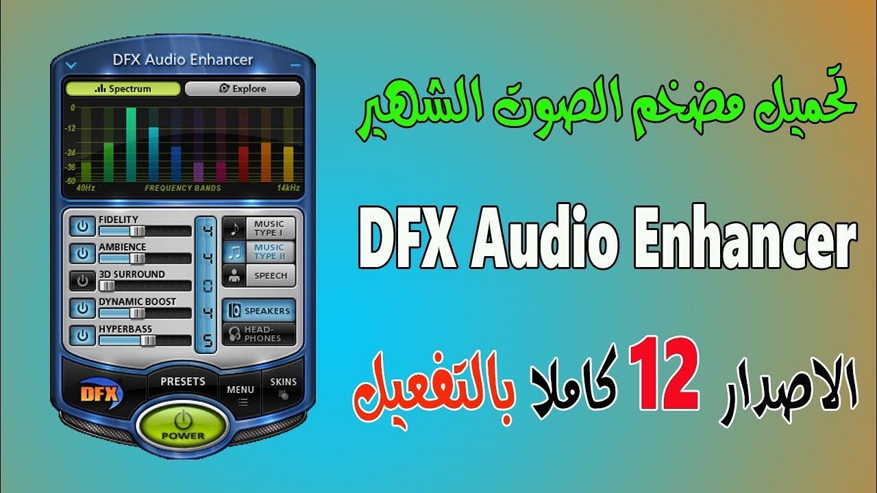 تحميل dfx audio enhancer كامل