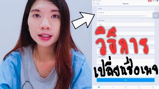 สอนเปลี่ยนชื่อเพจ Facebook บนมือถือด้วยแอปตัวจัดการเพจ | sisyongyee