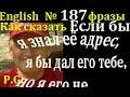 Английский, 187, короткие фразы на английском, как сказать на английском