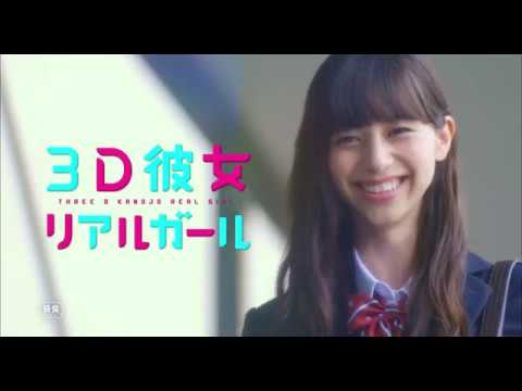 【LIVE ACTION】 3D Kanojo :  Real Girl (2018) -- Official Trailer -- [HD]