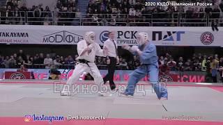 2020 КУДО САМАРСКИЙ - ХАЛИЕВ 260 ед Чемпионат России kudo