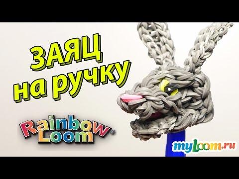 3d ЗАЯЦ на ручку из резинок Rainbow Loom Bands. Урок 287 | Rabbit bunny rainbow loom