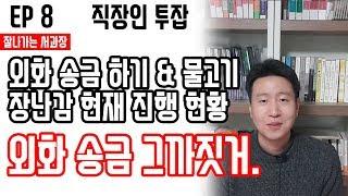 Ep 8) [외화 송금 후속 영상] 떠 먹여드리는 영상