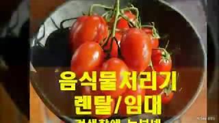 병원 음식물 쓰레기 처리기 렌탈 할부 임대_농부넷