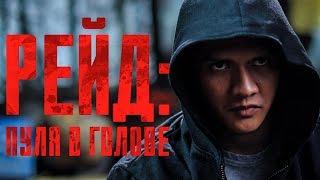 Рейд: Пуля в голове [Обзор] / [Трейлер 2 на русском]