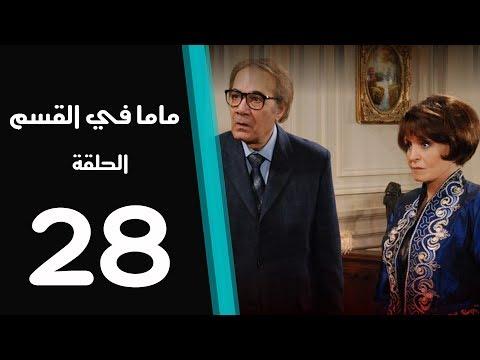 ماما في القسم الحلقة | 28 | Mama Fi Alqaism series