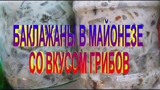 БАКЛАЖАНЫ В МАЙОНЕЗЕ СО ВКУСОМ ГРИБОВ. Рецепт приготовления баклажан.