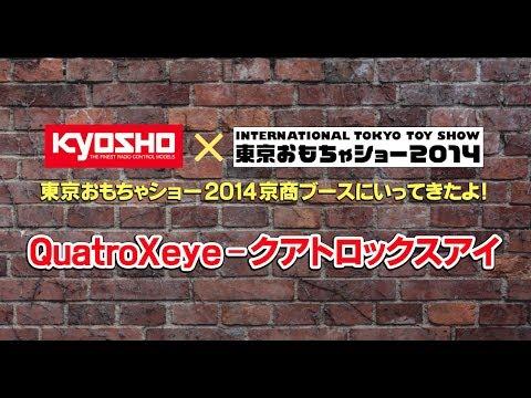 東京おもちゃショー2014 クアトロックス アイ