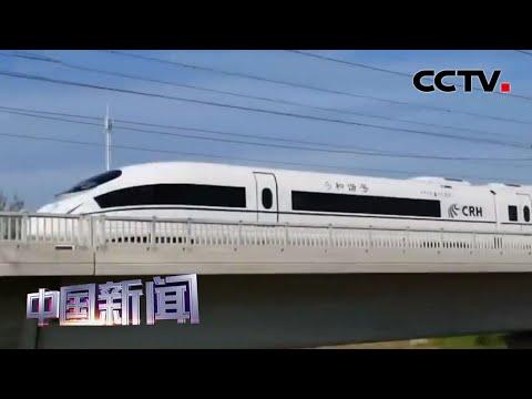 [中国新闻] 商合杭高铁