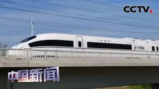 [中国新闻] 商合杭高铁合肥至湖州段6月28日开通运营 | CCTV中文国际