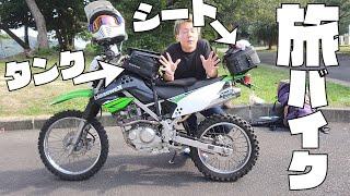 【What''s in my bag!?】原付で日本一周中の旅バイクのタンク&シートバックの中身紹介【オススメのモバイルバッテリー充電方法積載方法】