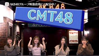 本日よりAKB48グループ映像倉庫にて配信が開始された「CMT48「AKB48単独コンサート~15年目の挑戦者~」#1」の一部分をちょい見せ! 映像倉庫オリジナル ...