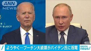 プーチン大統領、バイデン氏にようやく祝電(2020年12月15日) - YouTube