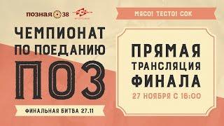 Финал чемпионата по поеданию поз в Иркутске, 2016(Прямая трансляция с завершающего этапа чемпионата по поеданию поз от