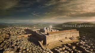 Aaronic Benediction Hebrew Blessing Hebrew & English Version