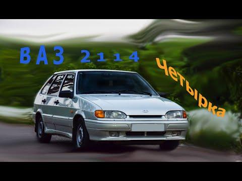 ВАЗ 2114 Четырка (Замена прокладки ГБЦ)