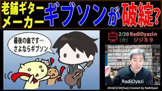 老舗ギターメーカー「ギブソン」経営危機で日本のあの会社もピンチに? ギブソン 検索動画 28