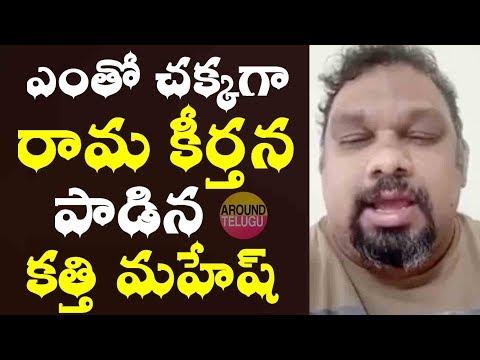 రామ కీర్తన పాడిన కత్తి మహేష్..Kathi Mahesh Singing Sri Raghavam Dasaratha Atmaja..Telugu Songs