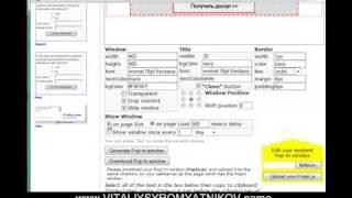Видеоурок: Как вставить всплывающую форму на сайт