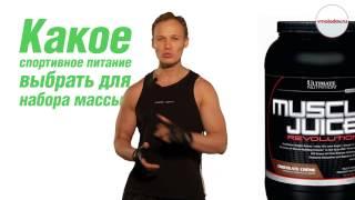 Какое спортивное питание выбрать для набора массы?(Узнай, как быстро накачать мышцы с помощью секретов спортивного питания! - http://sports-secret.ru/sp/?=youtube В спортивной..., 2013-07-23T09:09:12.000Z)