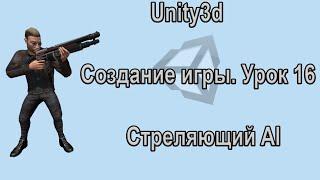 Unity3d. Создание игры. Урок 16. Стреляющий AI.