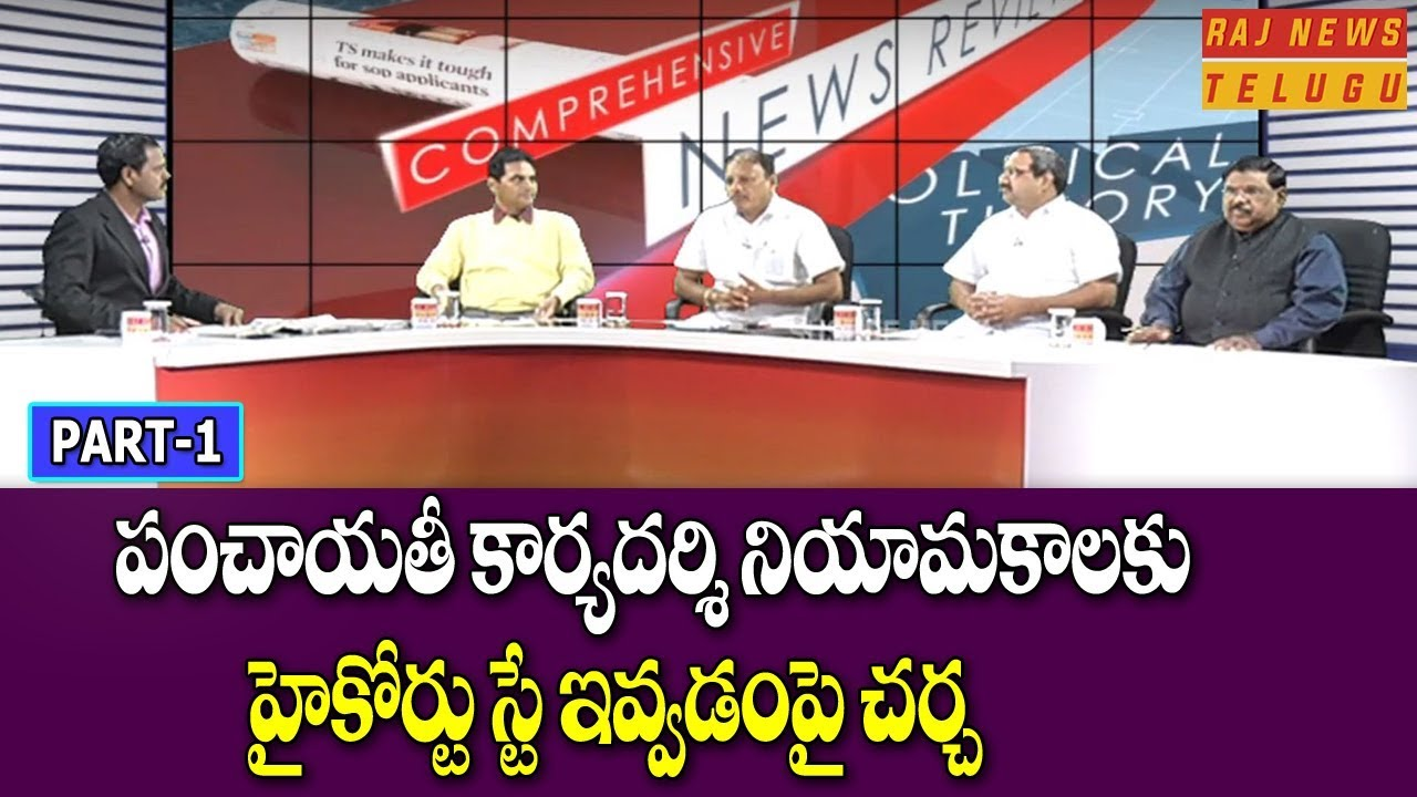 News Review Debate On High Court Stay on Telangana Panchayat Secretary  Recruitment    Part - 1