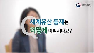 [문화유산BJ] 문화재청 세계유산팀 김지홍 사무관 편