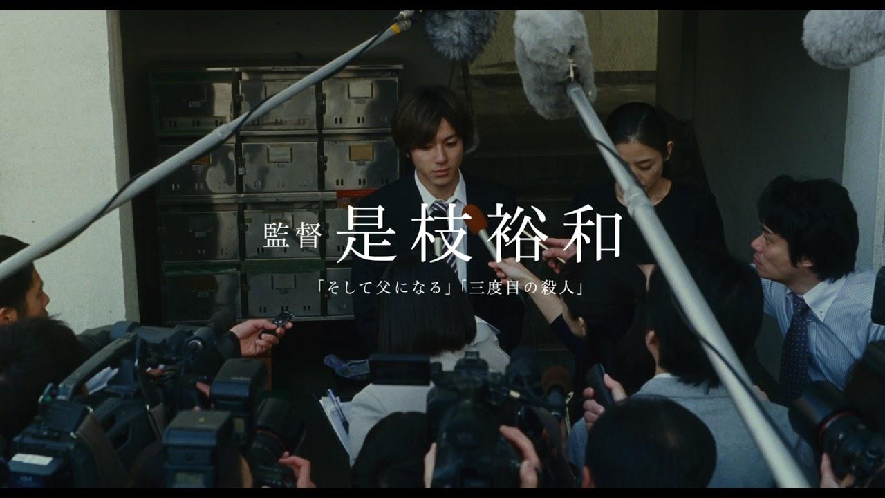万引き家族』予告編 - YouTube