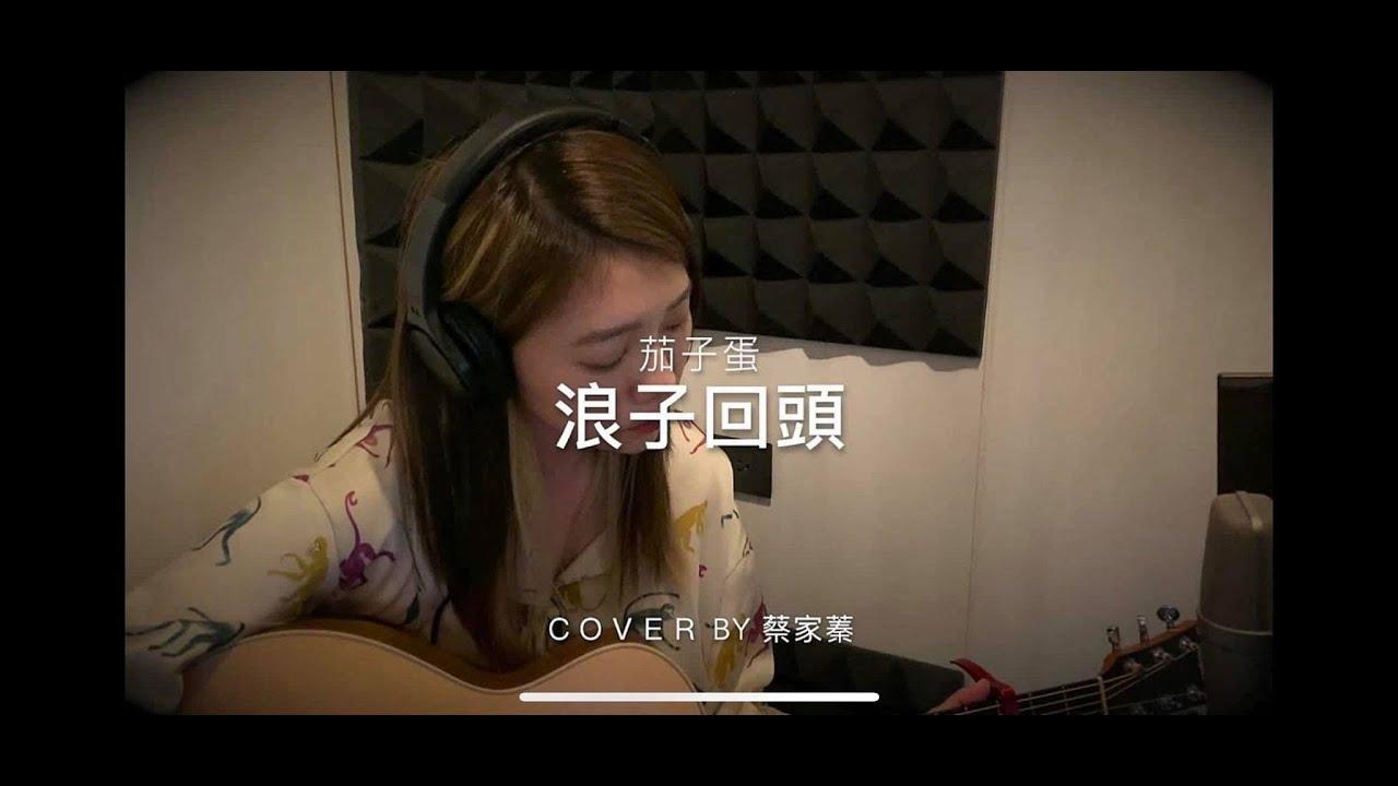 「浪子回頭」cover by Kelly - YouTube