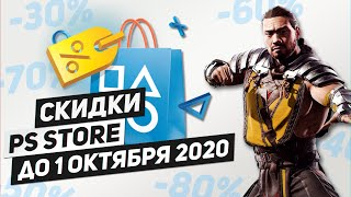 НОВЫЕ СКИДКИ НА ИГРЫ ДЛЯ PS4 - ДО 1 ОКТЯБРЯ 2020