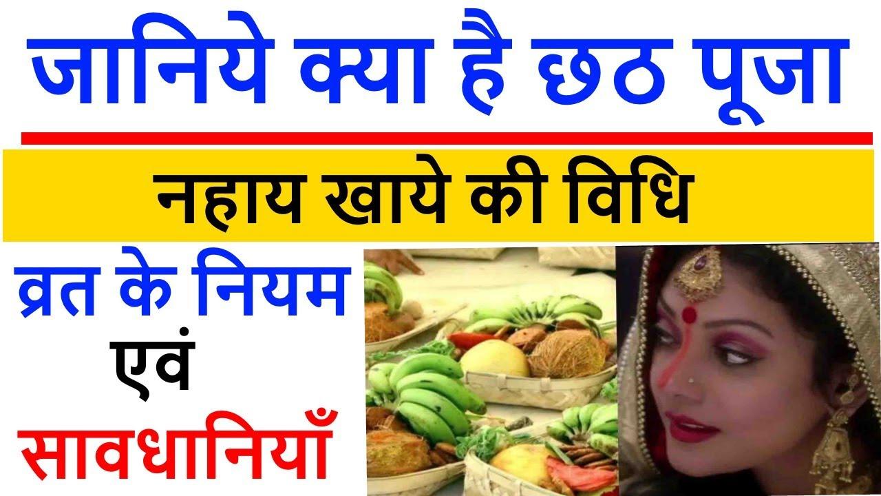 CHHATH PUJA: छठ पूजा पर नहाय-खाय के दौरान भूलकर भी न करें ये गलतियाँ | नहाय-खाय विधि एवं सावधानियां